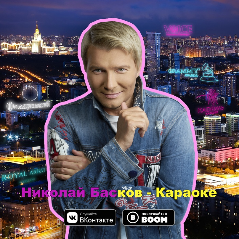 Николай Басков | Москва