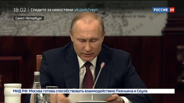 Новости на Россия 24 • Русские названия уходят: Путин распорядился создать новый атлас мира