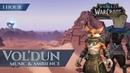 Vol'Dun Music Ambience 1 hour 4K World of Warcraft Battle for Azeroth aka BfA