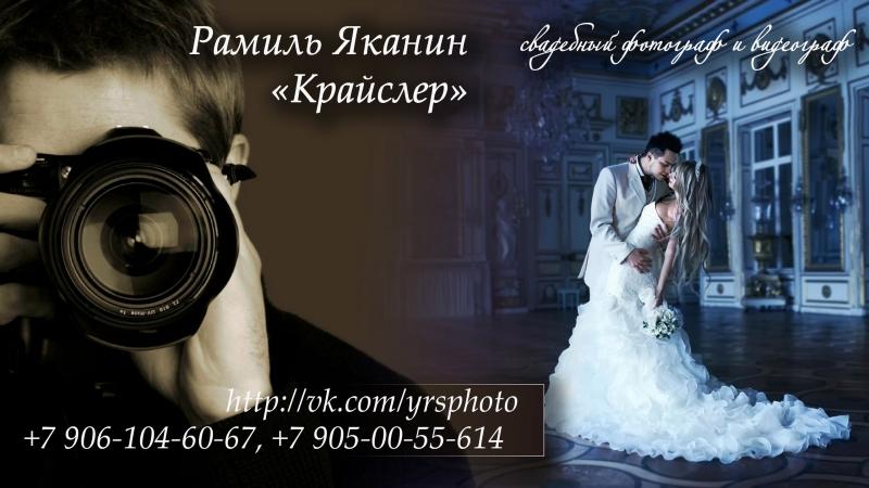 Свадебный ролик самой романтичной пары Ильшат и Гульшат
