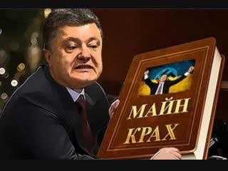 Спасти Украину может только новый Президент, у страны нет будущего с Порошенко.