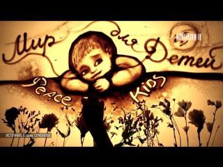 Крымская художница сняла трогательное видео ко Дню защиты детей