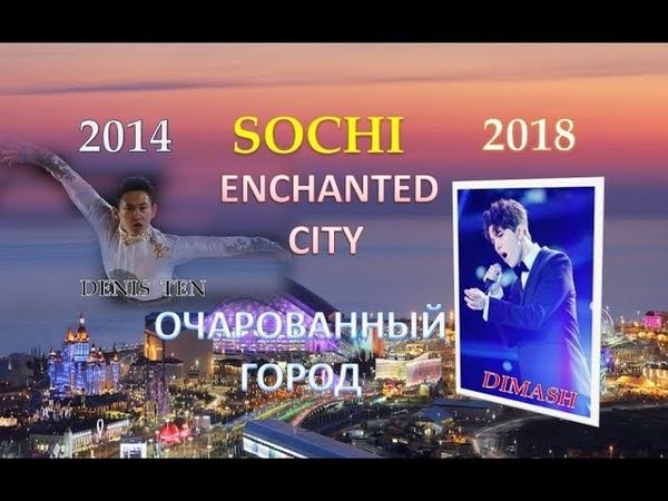 Dimash Denis Ten They charmed Sochi and the world Они очаровали Сочи и весь мир
