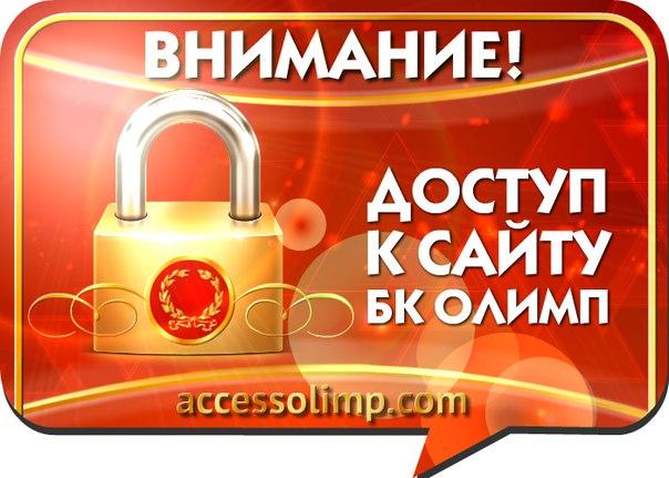 Бк олимп доступ к сайту