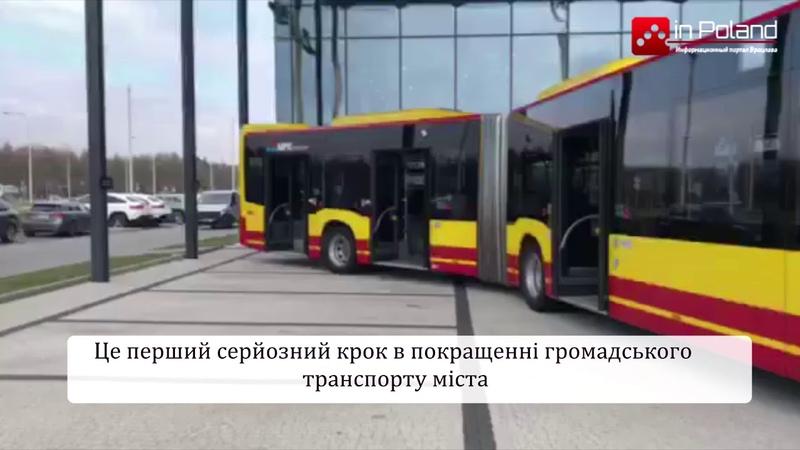 MPK Wrocław kupi 50 autobusów Mercedes za prawie 100 mln złotych
