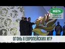 Огонь II Европейских игр доставили на площадь Государственного флага в Минске