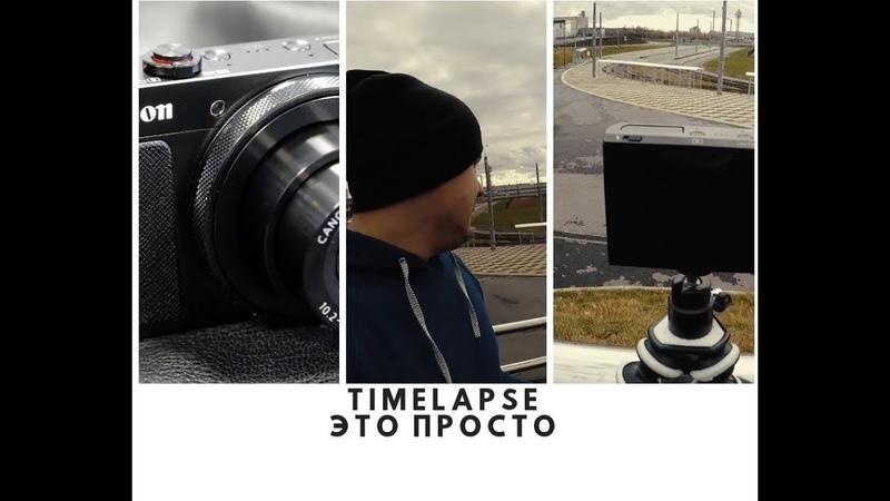 Canon g9x mark II | Как сделать таймлапс?!