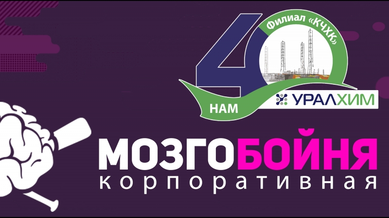 Корпоративная МозгоБойня - АО ОХК Уралхим 40 лет