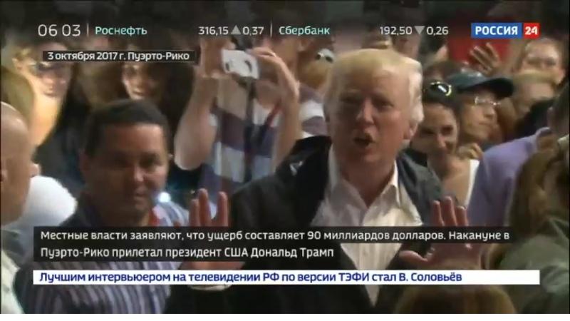 Новости на Россия 24 • На встрече с жителями Пуэрто-Рико Трамп бросал в толпу бумажные полотенца