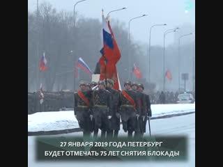 Парад в честь 75-летия со дня полного снятия блокады Ленинграда