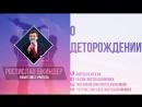 Ростислав Шкиндер - О деторождении