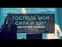 Церковь Спасение - Господь моя сила и щит (Live) \\ WORSHIP Salvation Church
