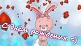 ЗаЙкА Zoobi ПоЗдРаВЛяЕт С Днем Рождения !
