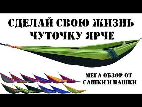 Универсальная штука парашют-гамак-палатка!!)) Мега обзор от Сашки и Павлика