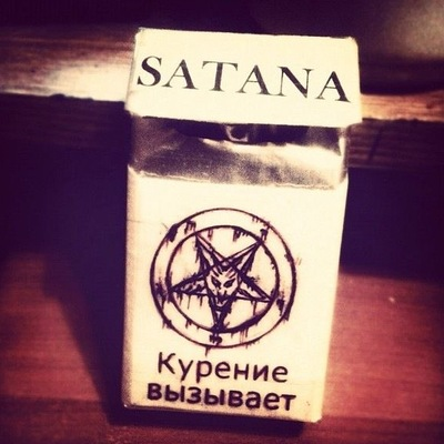 Satan Power, 1 июня 1990, Махачкала, id193855539