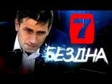Бездна 7 серия (21.05.2013) Триллер детектив сериал