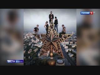 В Москве экстремалы все чаще выбирают сталинские высотки