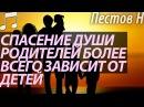 Спасение души Родителей более всего Зависит от Детей Пестов Николай