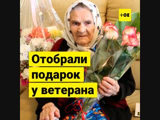 Бабушку-ветерана довели до слез, отобрав подарок