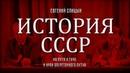 Евгений Спицын. История СССР № 164. На пути к ГКЧП и крах опереточного путча