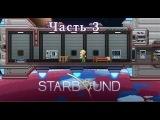 Starbound #3