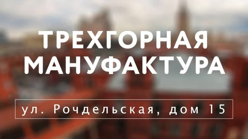 Фирменный магазин ОАО «Трехгорная мануфактура»