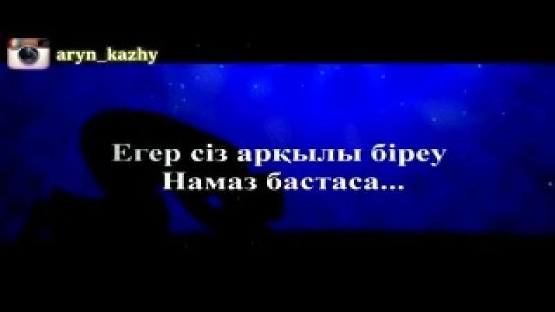 Ерлан Ұстаз Ақатаев - Егер сіз арқылы бір адам намазға келсе