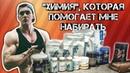 Спортивное Питание ДЛЯ РОСТА МАССЫ И СИЛЫ Которое Я Использую (Креатин, протеин, аминокислоты и др)