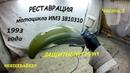 Реставрация мотоцикла ИМЗ Урал часть 3 Защитный грунт.