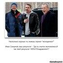 Иван Смирнов фото #8