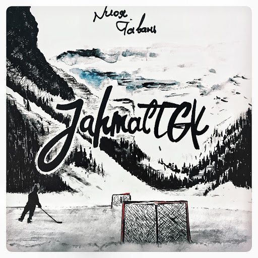 Jahmal TGK альбом Моя гавань