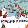 """02.01.2018 новогодний велопробег """"JINGLE ВЕЛ"""""""