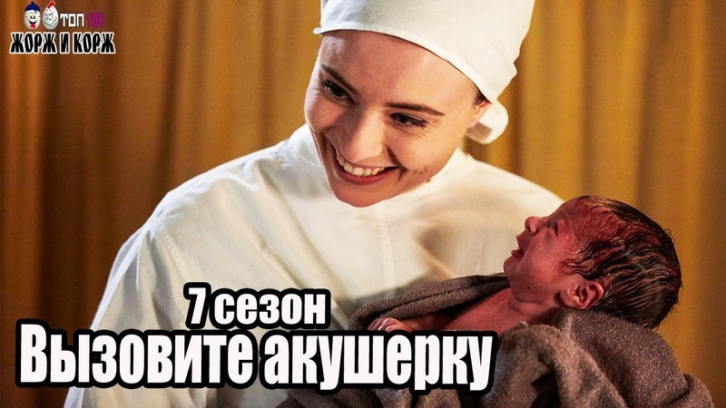 Вызовите акушеркуCall the Midwife 7 сезон(2018).Трейлер