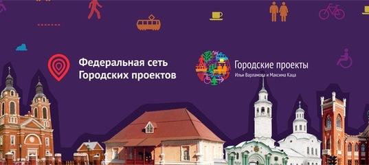 Присоединиться к Городским проектам в Кирове