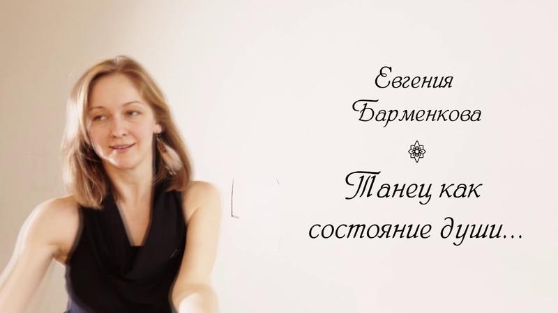 Евгения Барменкова Танец как состояние души