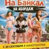 """Фильм """"На Байкал 2. На абордаж!"""""""