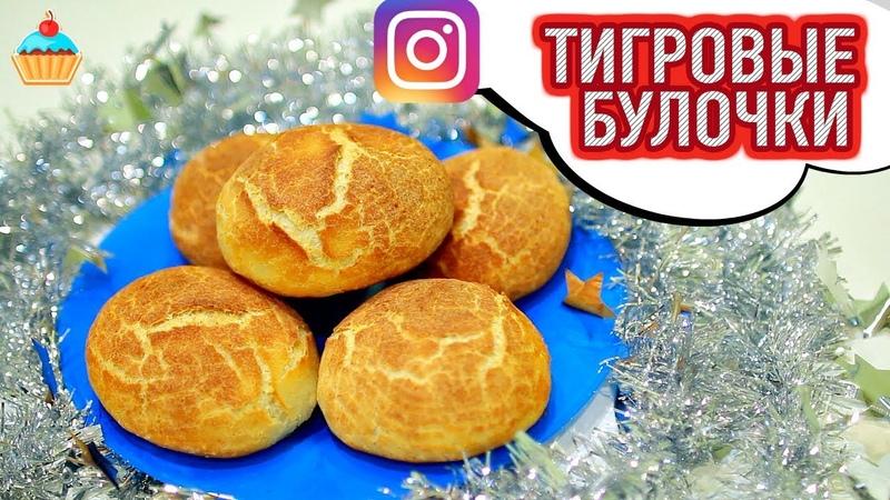 ТИГРОВЫЕ БУЛОЧКИ ВидеоРецепт Семейная кухня