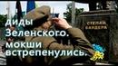 Дед Зеленского. Диды обсуждали. На россии возмущены, не забудут, не простят. Героический визг мокшан