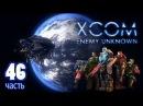 Хроники отряда XCOM ч46 Они - герои! Финал.