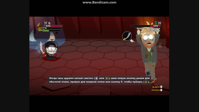 South Park The Stick of Truth сражение с бродягой нацистом освобождение Ренди Марша