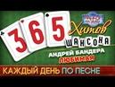 Андрей БАНДЕРА ♠ ЛЮБИМАЯ ♥ 365 ХИТОВ ШАНСОНА ♠ КАЖДЫЙ ДЕНЬ ПО ПЕСНЕ ♦ 29