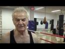 Всю жизнь я бредил боксом 80 летний боец готовится к соревнованиям
