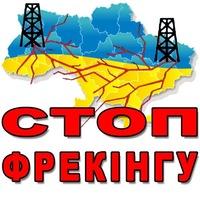 Звернення до Голови Дніпропетровської ОДА щодо визнання Дніпропетровської області територією, вільною від видобутку сланцевого газу