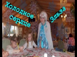 Праздник с Эльзой)))