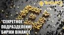 ⚫️ СЕКРЕТНОЕ ПОДРАЗДЕЛЕНИЕ БИРЖИ BINANCE - ОБЗОР ВЕНЧУРНОГО ФОНДА BINANCE LABS