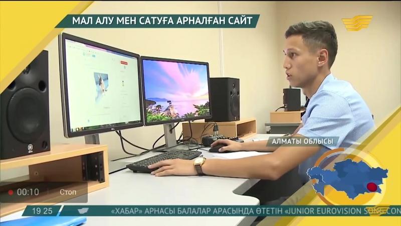 Малбазар сайты Хабар телеарнасы 13 08 2018 смотреть онлайн без регистрации