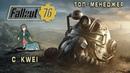 Fallout 76   BETA вместе с Kwei   Топ-менеджер