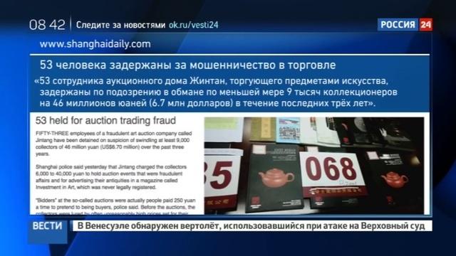 Новости на Россия 24 • Китайские мошенники обманули 9 тысяч коллекционеров искусства