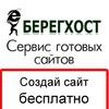 Сервис готовых сайтов Берегхост