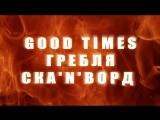 Good Times, СкаNВорд, Гребля - 5 апреля Чердак